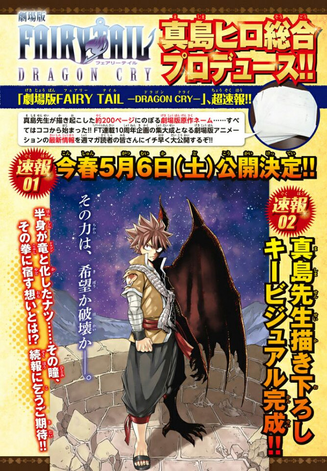 82f2e788e2f1f79b53990c2752b245471487620928 full Fairy Tail - Dragon Cry Anime Film Cast, Staff And Character Designs Unveiled