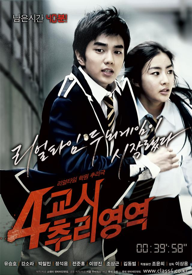 Crunchyroll - Forum - Yoo Seung Ho [K-Actor] - Page 2