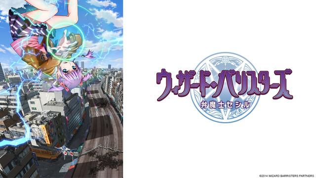Crunchyroll - Forum - Wizard Barristers: Benmashi Cecil ...