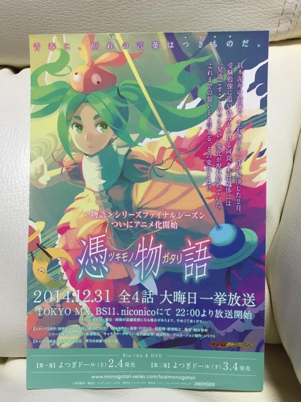 Tsukimonogatari info poster