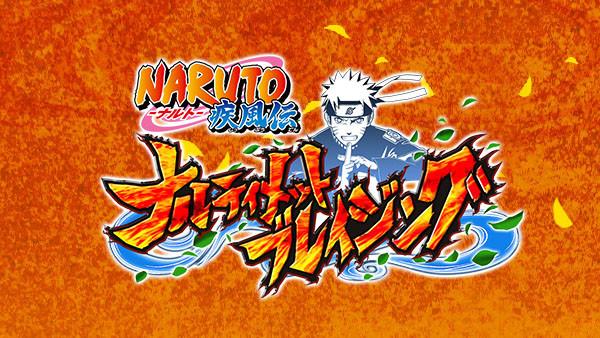 Crunchyroll - Anunciado Naruto Shippuden: Ultimate Ninja Blazing, un