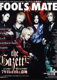 GazettE