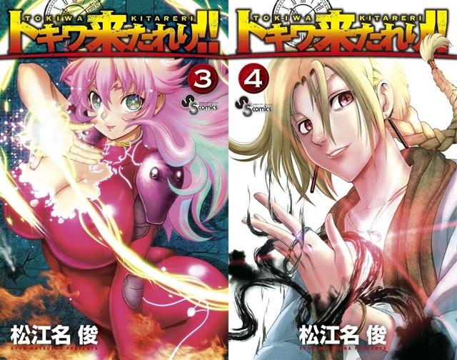 Crunchyroll Video Anime Cm For Shun Matsuenas Tokiwa Kitareri
