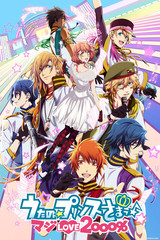 Uta no Prince Sama