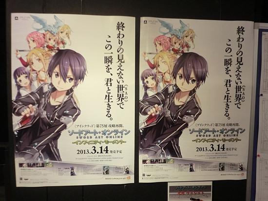 «Sword Art Online» в «Kotobukiya»
