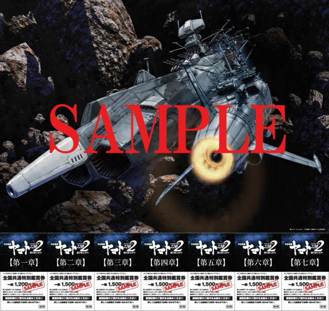 "Crunchyroll - ""Space Battleship Yamato 2202"" Promo Arrives ..."