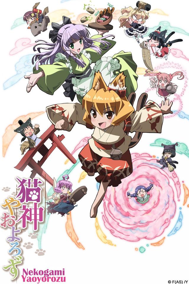The Japanese Cartoon Cat God