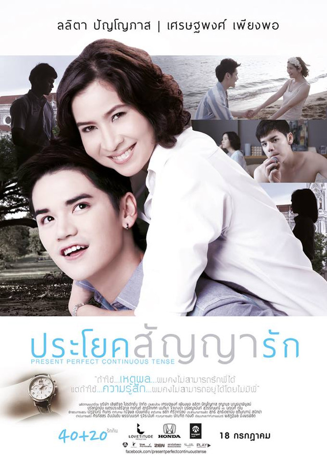 Prayok Sanya Rak / 2013 / Tayland