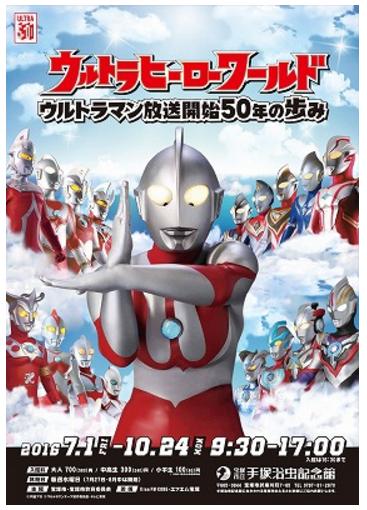 Original Ultraman Art