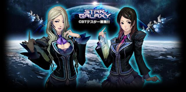 stargalaxy