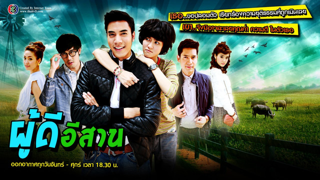 Pooh Dee E Sarn / 2013 / Tayland