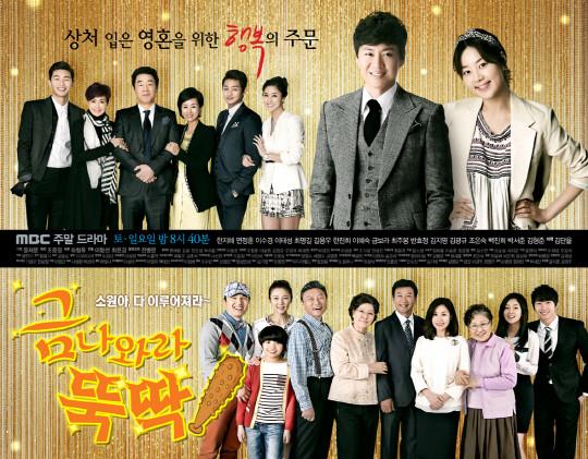 Khát Vọng Thượng Lưu - I Summon You Gold MBC 2013