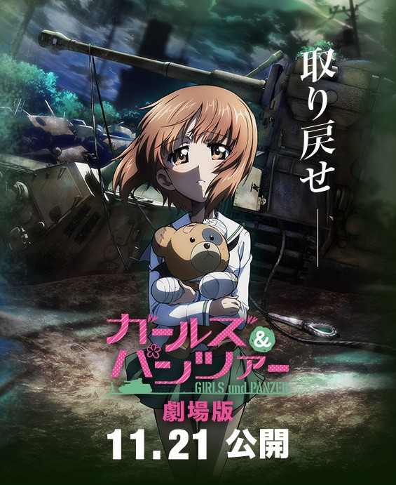 Girls und Panzer The Movie ซับไทย