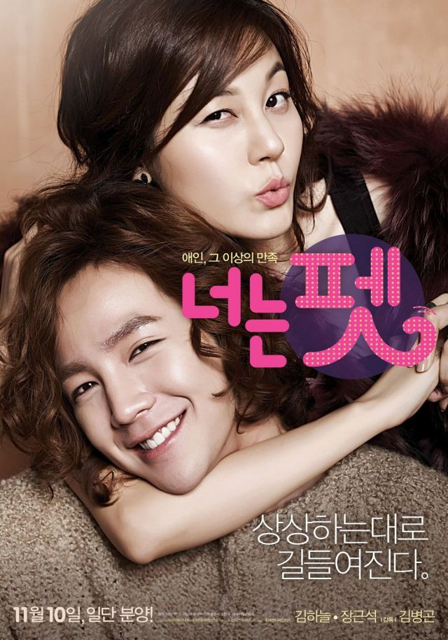 [F�LM] Jang Keun Suk - You�re My Pet /// 2011