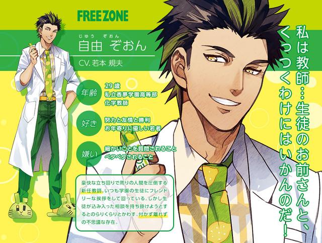 "Crunchyroll - Norio Wakamoto joins ""Gum Kare!"" Ad Campaign"