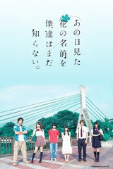 Anohana: The Flower We Saw That Day (Drama)
