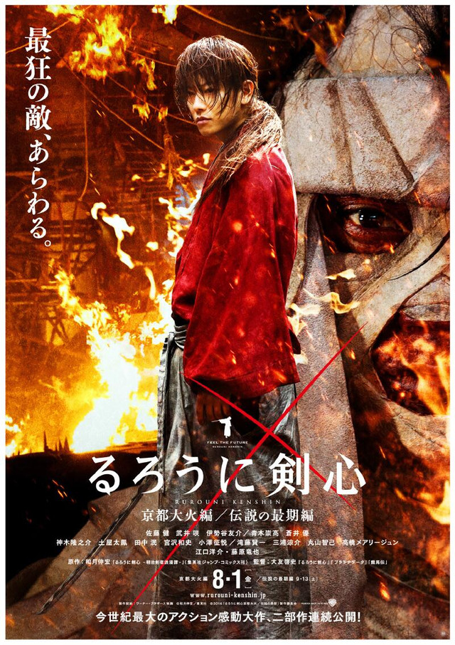 "Crunchyroll - Official Poster For Live-Action ""Rurouni ..."