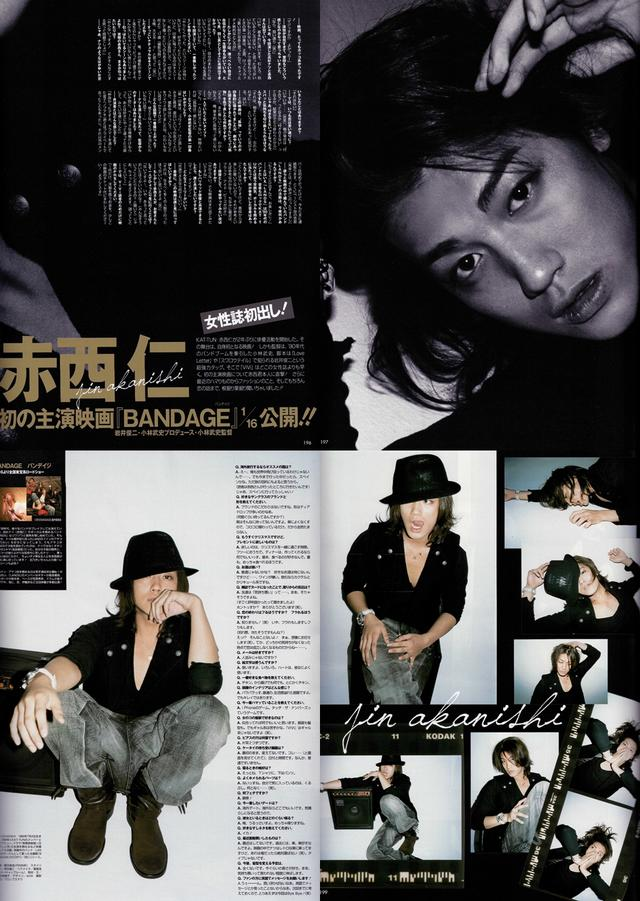 Jin Akanishi Bandage Movie