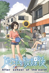 After School of the Earth (Manga 2.5)