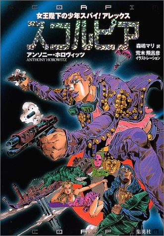 Jojos bizarre adventure books