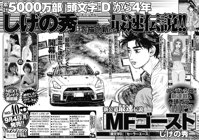 crunchyroll initial d author launches new racing manga. Black Bedroom Furniture Sets. Home Design Ideas