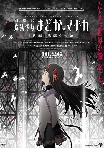 Madoka Magica Rebellion movie poster