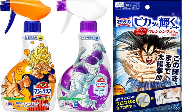 Crunchyroll dragon ball z collaboration cm introduces for Dragon ball z bathroom