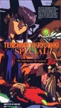 Tenchi Muyo! The Night before the Carnival