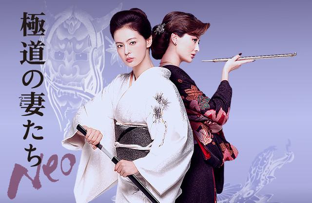 Gokudo no Tsuma-tachi Neo / 2013 / Japonya