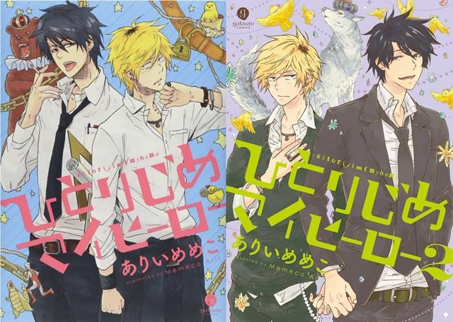 "Crunchyroll - Memeco Arii's ""Hitorijime My Hero"" BL Manga"