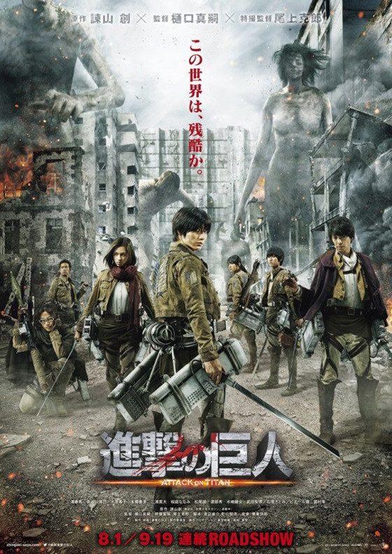"""Crunchyroll - New Poster Visual for """"Attack on Titan"""" Live-Action ..."""