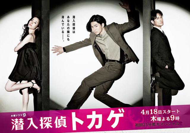 Sennyu Tantei Tokage / 2013 / JP / Dizi Tan�t�m�