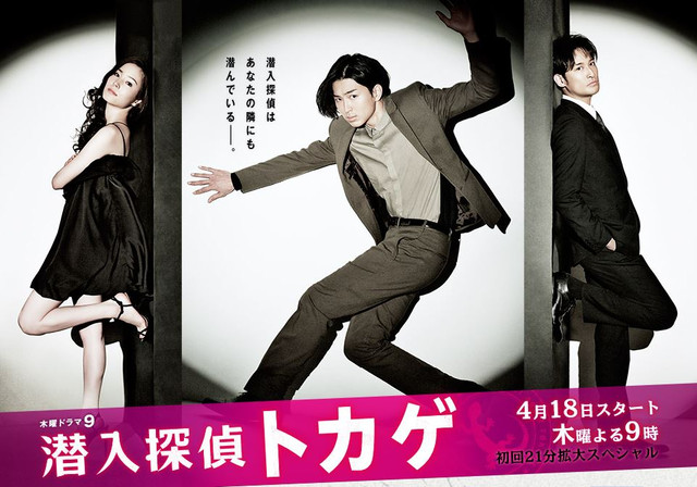 Sennyu Tantei Tokage / 2013 / Japonya / Online Dizi �zle