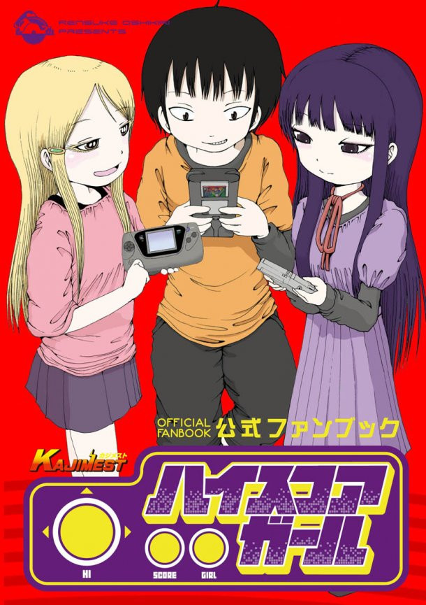 Hi Score Girl Fanbook