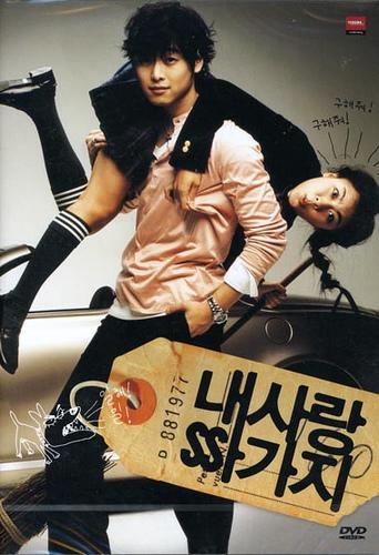 Crunchyroll - Forum - What is your favorite Korean movie ...