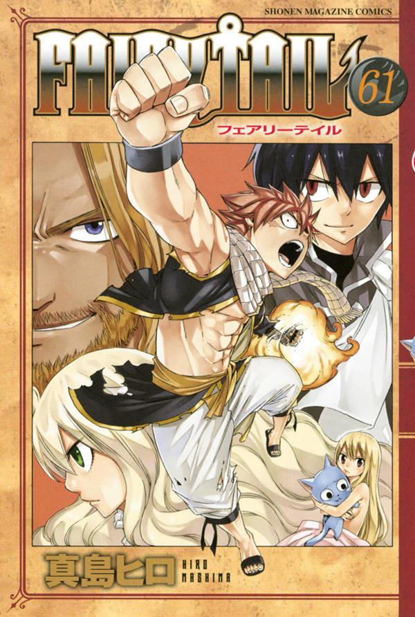 """[ خبر ] المجلد الثالث والستين من مانجا """"Fairy Tail"""" هو الأخير Fb0042e1f0287f98703a808dca1216111495084126_full"""