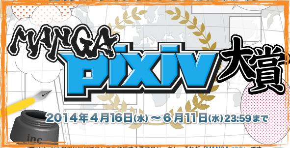 第1回 MANGA pixiv大賞