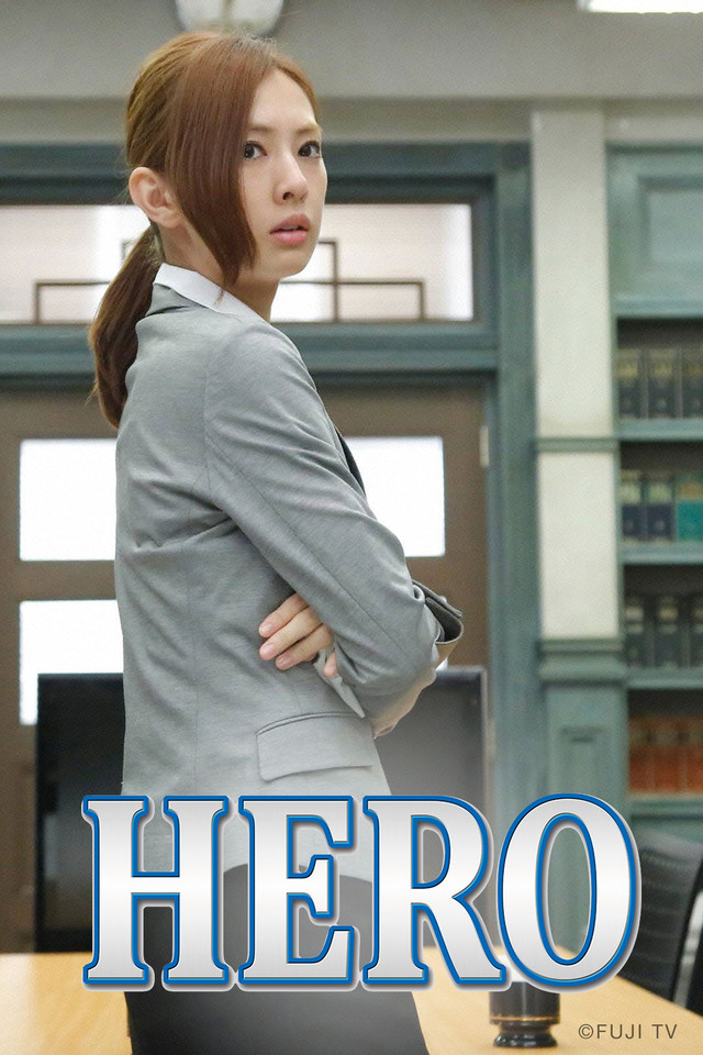 HERO(2014) - Watch on Crunchyroll