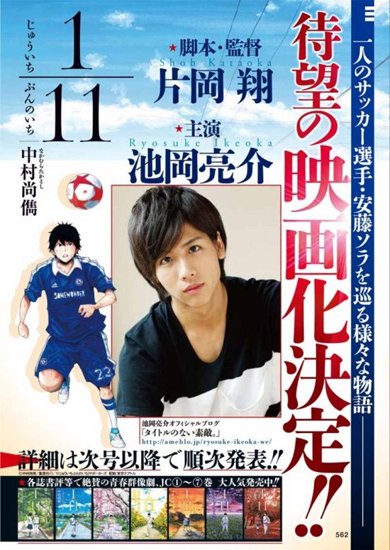 Ikeoka Is Known For His Portrayal As Kaoru Kaido In The Prince Of Tennis Musical 2011 2012