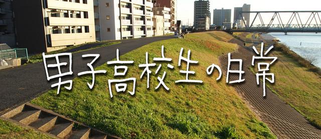Danshi Kokosei no Nichijo / 2013 / Japonya / Film Tan�t�m�