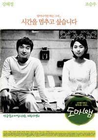 Crunchyroll - Love Phobia - Movie - 11.2KB