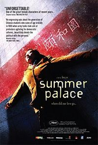 Summer Palace - Movie