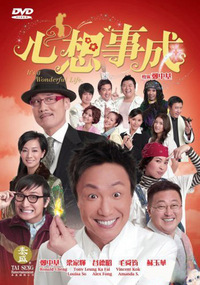 Crunchyroll Its A Wonderful Life Hk Movie Overview Reviews Cast And List Of Episodes