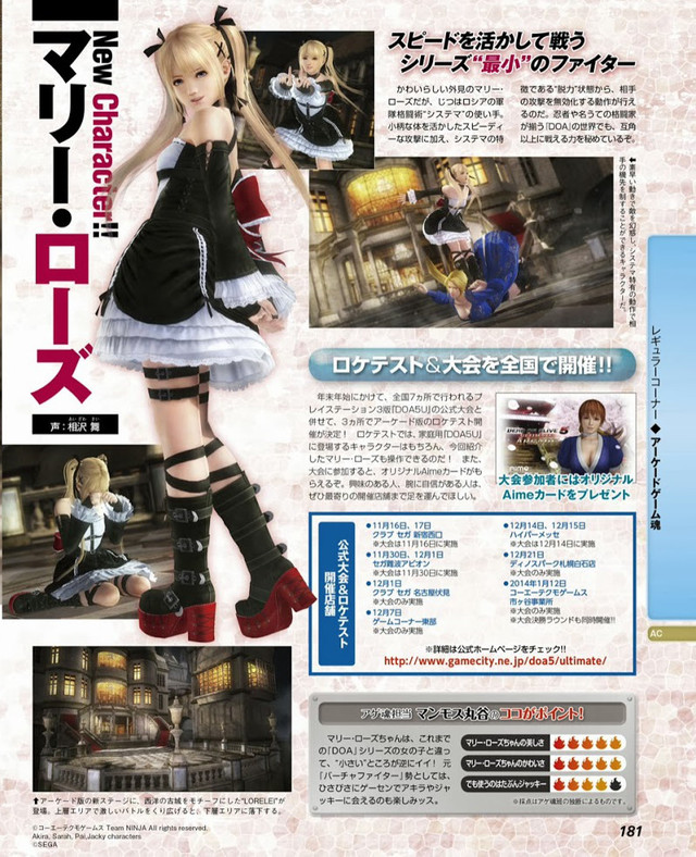 """Gothic Lolita """"Dead or Alive"""" Fighter Leaked?"""