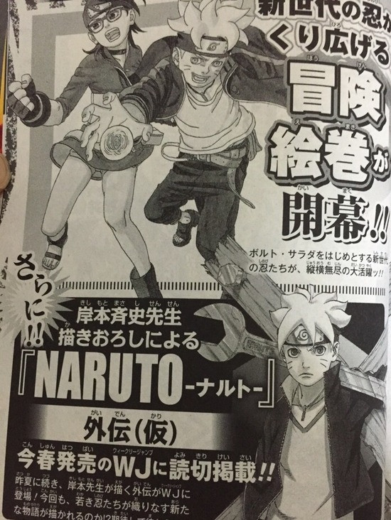 "shonen-jump-looks-ahead-to-new-boruto-manga ""Shonen Jump"" Looks Ahead To New ""Boruto"" Manga"