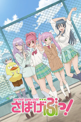 Sabagebu!  - Survival Game Club! –