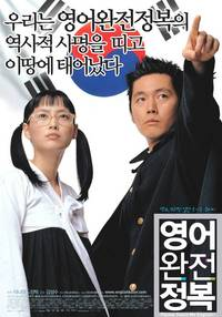 Please Teach Me English - Movie