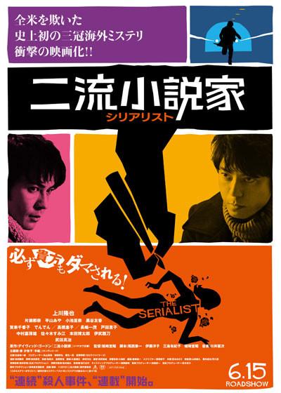 The Serialist / 2013 / Japonya / Film Tan�t�m�