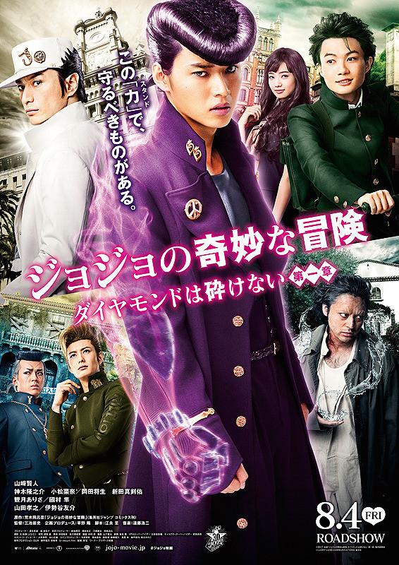 jojo live action full movie watch online