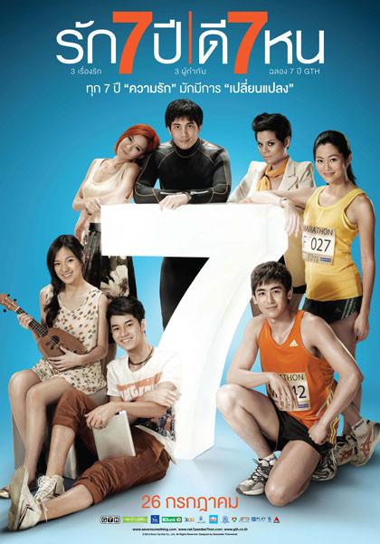 Seven Something / 2012 / Tayland